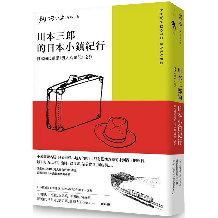 川本三郎的日本小鎮紀行:日本國民電影『男人真命苦』之旅
