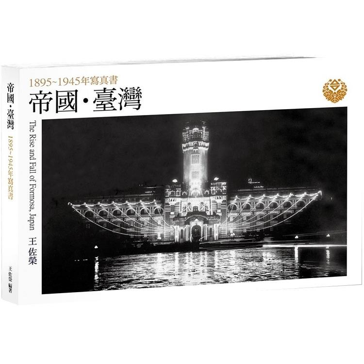帝國.臺灣:1895~1945年寫真書