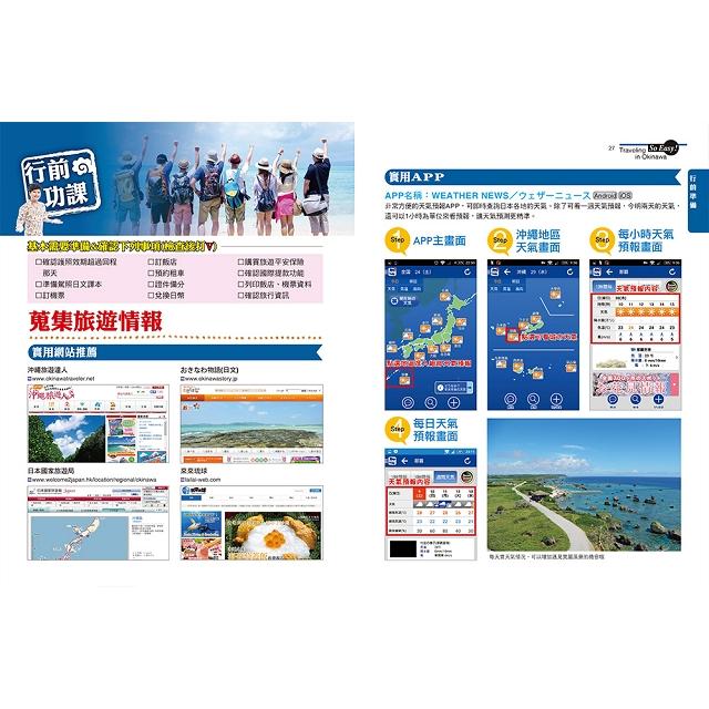 開始在沖繩自助旅行(新第四版)
