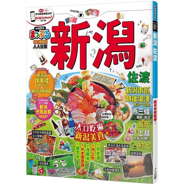 新潟.佐渡:MM哈日情報誌系列33
