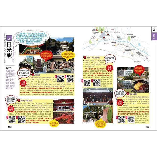 東京近郊地圖隨身GO 2020