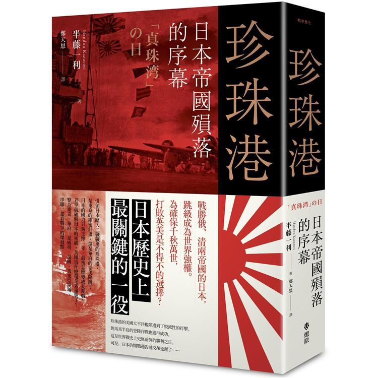 珍珠港:日本帝國殞落的序幕