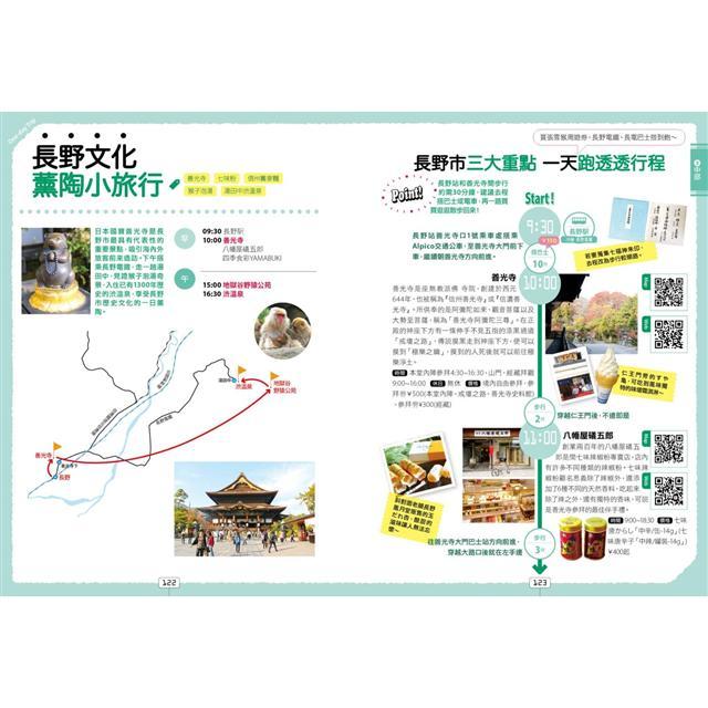 玩日本排行程超簡單東卷:東京關東中部北海道東北,圖解43條行程規畫路線X景點X交通X住宿X票