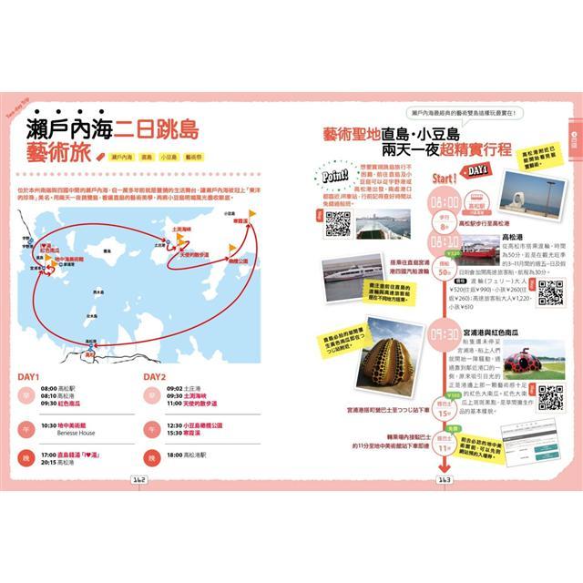 玩日本排行程超簡單西卷:關西北陸山陰山陽四國九州沖繩,圖解39條行程規畫路線景點交通住宿票券美食