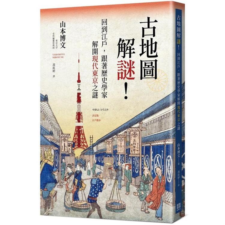 古地圖解謎!回到江戶,跟著歷史學家解開現代東京之謎
