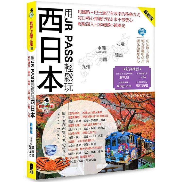 用JR PASS輕鬆玩西日本(最新版)