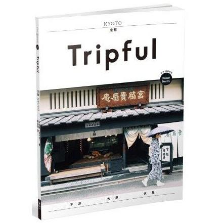 Tripful京都