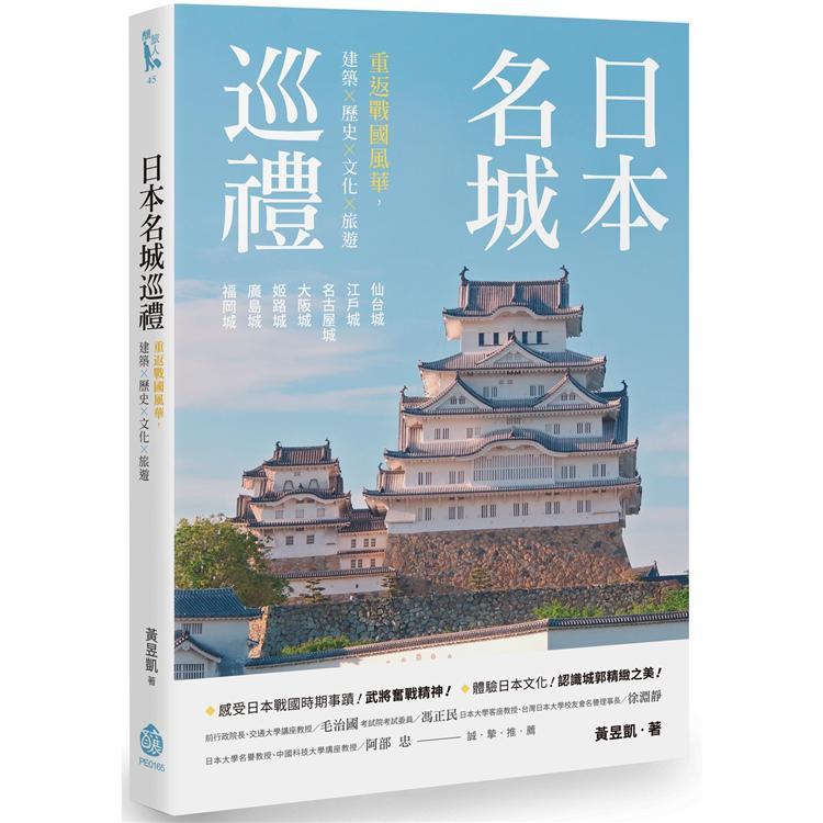 日本名城巡禮:重返戰國風華,建築×歷史×文化×旅遊