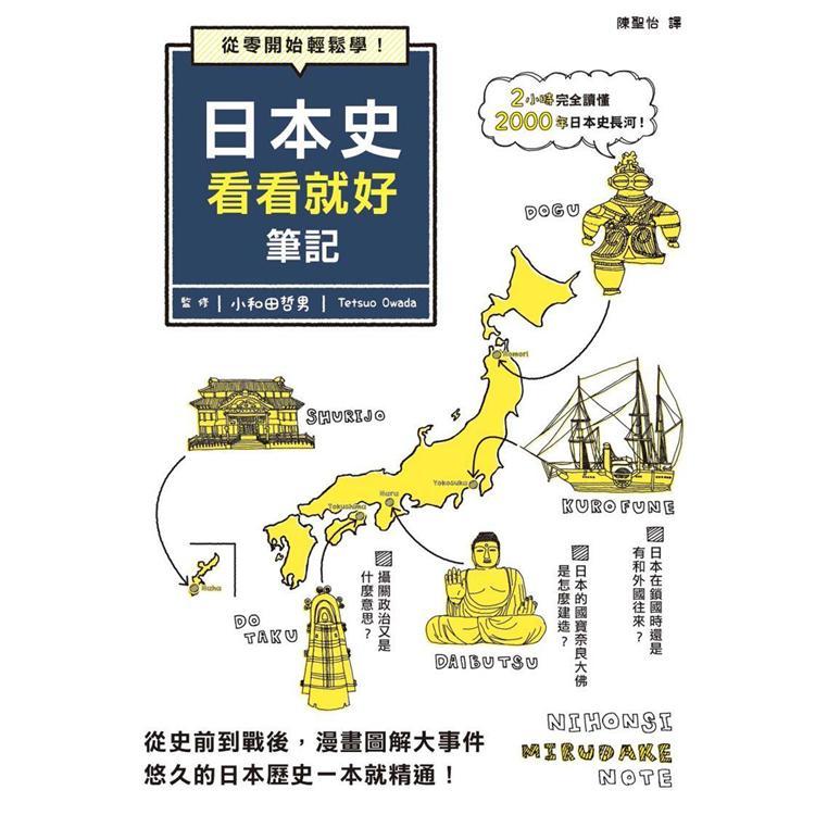 日本史看看就好筆記