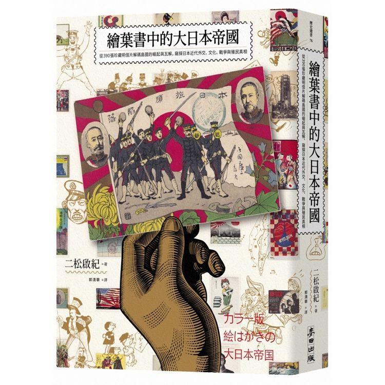 繪葉書中的大日本帝國:從390張珍藏明信片解碼島國的崛起與瓦解,窺探日本近代外交、文化、戰爭與殖