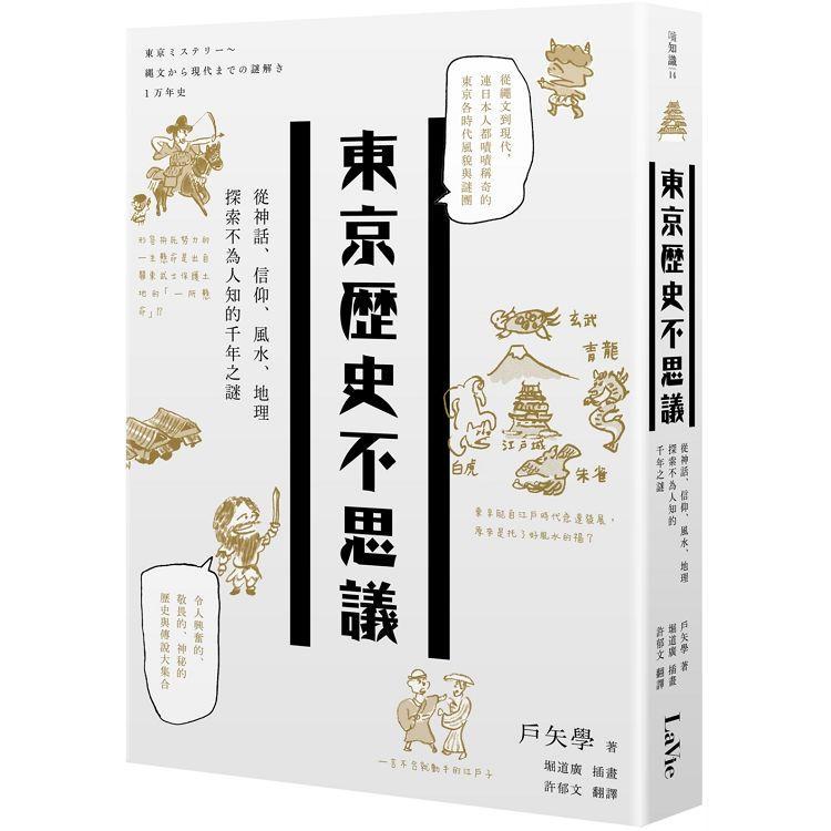 東京歷史不思議:從神話、信仰、風水、地理探索不為人知的千年之謎