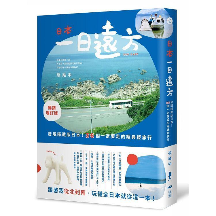 日本,一日遠方(暢銷增訂版):發現隱藏版的日本!36個一定要走的經典輕旅行