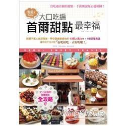 大口吃遍首爾甜點,最幸福!韓國千萬人氣部落客,帶你嚐遍最道地的「53間人氣Cafe X 8道甜蜜食譜」