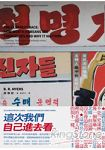 最純潔的種族:北韓人眼中的北韓人