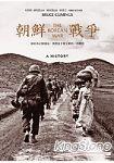 朝鮮戰爭:你以為已經遺忘,其實從不曾了解的一段歷史