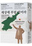 我們最幸福:北韓人民的真實生活(增訂版)