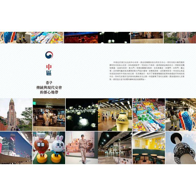 姊妹揪團瘋首爾:美妝保養×時尚購物×浪漫追星×道地美食,一起去首爾當韓妞