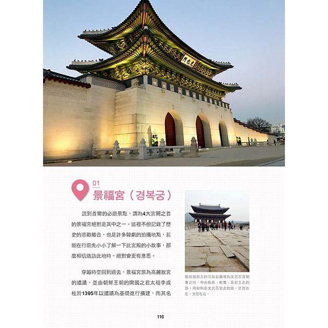 一玩再玩!首爾怎樣都好玩(隨書附贈首爾地鐵路線圖+區域景點地圖+網路地圖QR Code)
