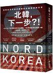 北韓,下一步?!國際經濟學家所觀察的北韓現況與未來