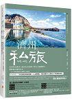 濟州。私旅:四季彩色風景X海岸山岳壯麗X特色主題咖啡店,體驗最當地的玩法