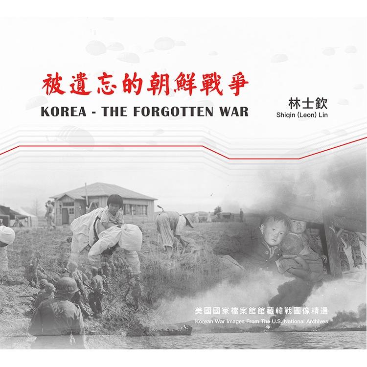 被遺忘的朝鮮戰爭