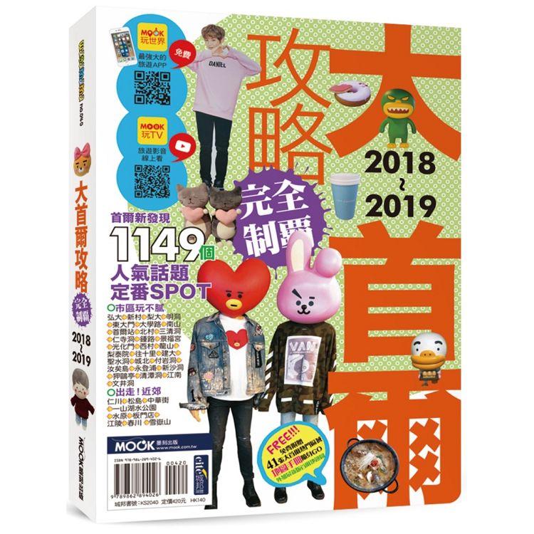 大首爾攻略完全制霸2018-2019