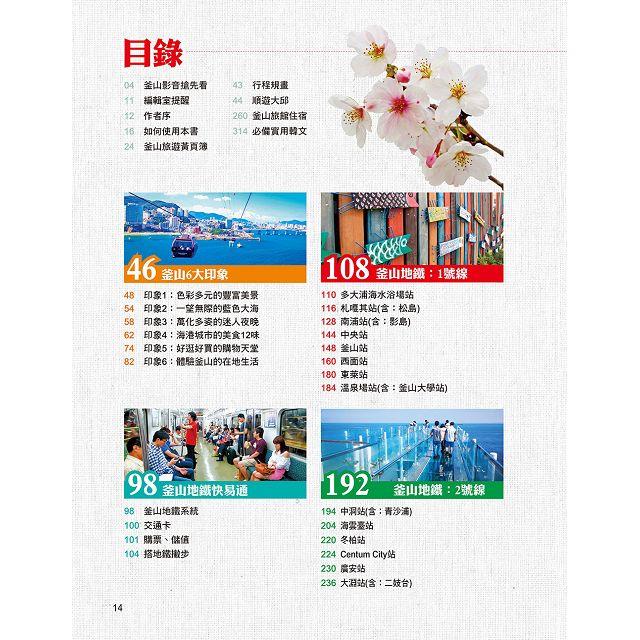 搭地鐵玩遍釜山:附慶州‧昌原‧馬山‧鎮海(2019年最新版)