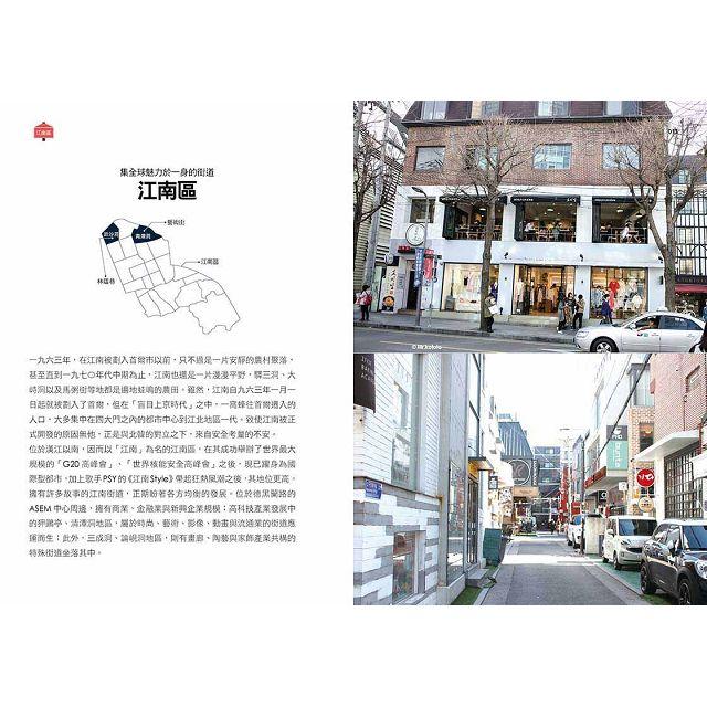 慢遊首爾小巷弄:精選12大區148個新潮景點,跟著在地人關鍵字玩出不一樣的首爾