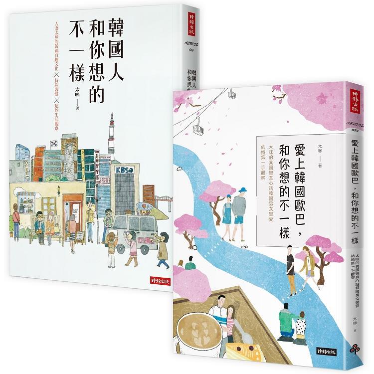 韓國人和你想的不一樣+愛上韓國歐巴,和你想的不一樣(太咪瘋韓國套書共2冊)