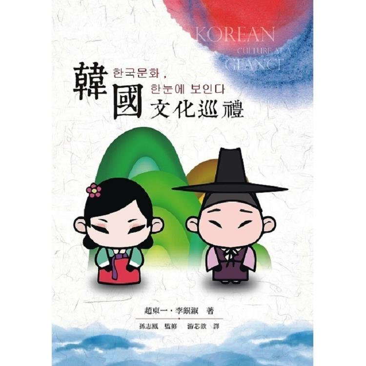 韓國文化巡禮 한국문화, 한눈에 보인다
