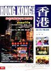 香港逛街地圖:香港88個好去處