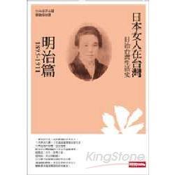 日治台灣生活史:日本女人在台灣(明治篇1895-1911)