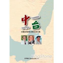 一中一台:台灣自救宣言44周年紀念文集