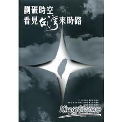 劃破時空  看見台灣來時路
