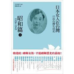 日治台灣生活史--日本女人在台灣(昭和篇 1926-1945)上