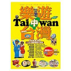 樂遊中台灣