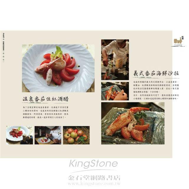 在地饗宴:宜蘭季節食材&傳統手釀68味 -漁產.蔬果.醬醋茶-