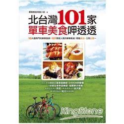 北台灣101家單車美食呷透透