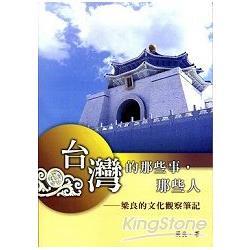 台灣的那些事,那些人:梁良的文化觀察筆記