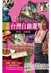 頂級台灣自助遊時尚.商圈篇
