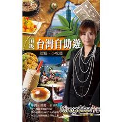 頂級台灣自助遊景點.小吃篇