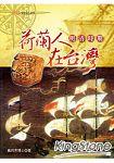 明清時期荷蘭人在台灣