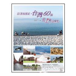 沿著海濱走,台灣60個最美樂活景點
