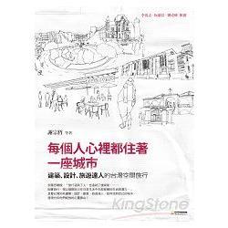 每個人心裡都住著一座城市:建築、設計、旅遊達人的台灣空間旅行