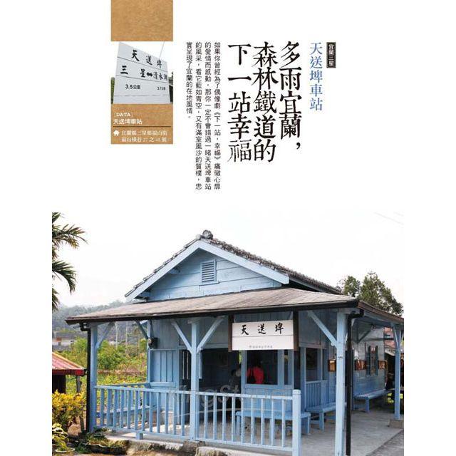 老地方,慢時光:文化與老街、歷史與舊建築的台灣小旅行