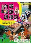 台灣就該這樣玩-跟狗兒子縱情大自然:溯溪‧露營‧踏青‧游泳