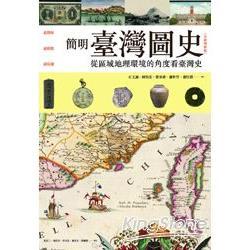 簡明臺灣圖史【全新增修版】:從區域地理環境的角度看台灣史