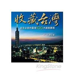 收藏臺灣:此生必遊的台灣100大絕美勝境