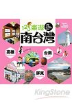 123樂遊南台灣