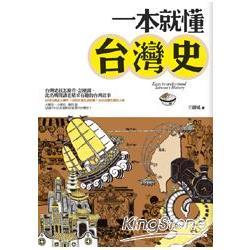 一本就懂台灣史
